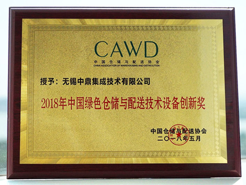 2018.5 2018 China Green Warehousing and Distribution Technology Equipment Innovation Award