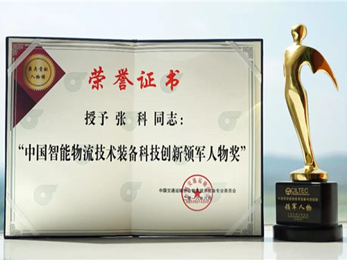 2018.8 China Intelligent Logistics Technology and Equipment Technology Innovation Leader Award