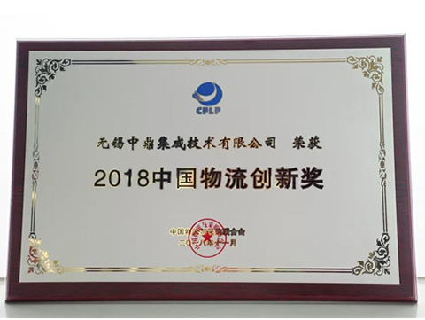 2018.11 2018 China Logistics Innovation Award